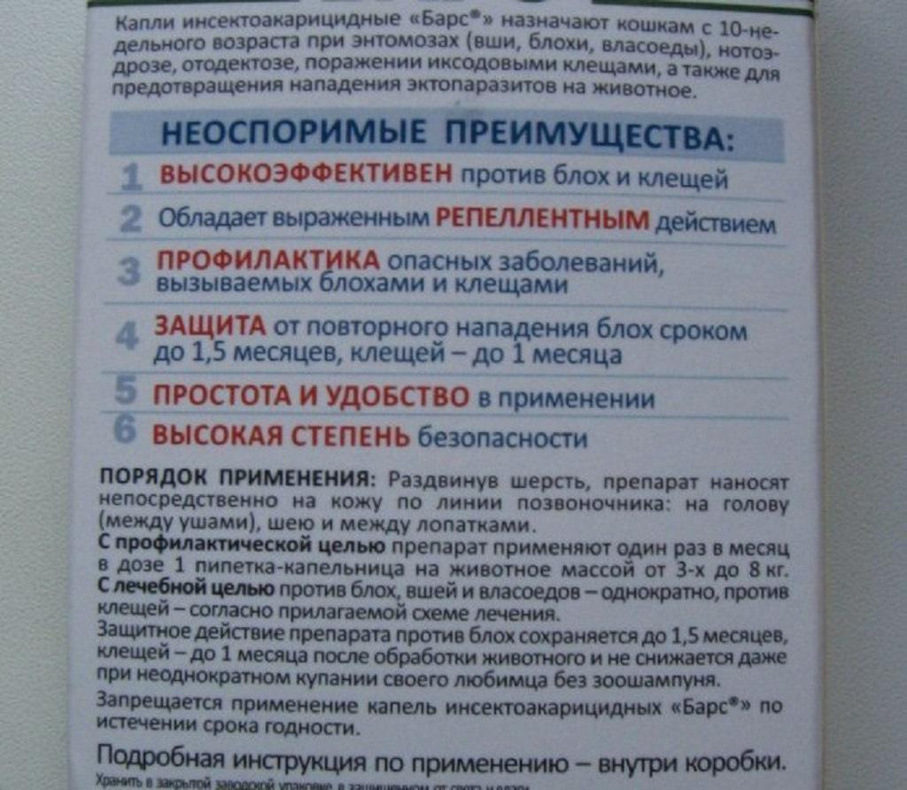Инструкция по применению каплей барс