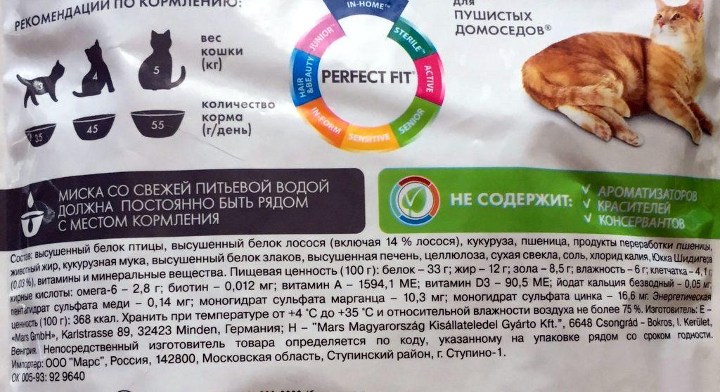 На этикетке корма ингредиенты указаны в порядке убывания процентного соотношения