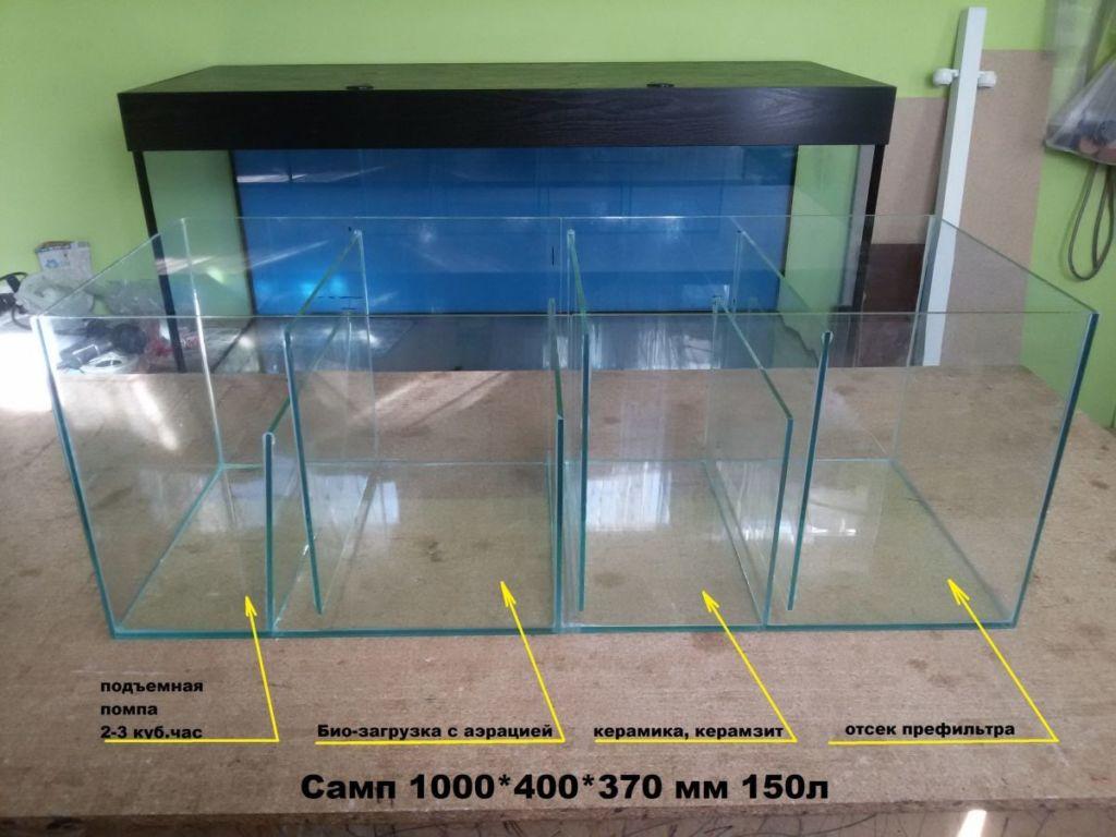 Как легко и просто сделать самп для аквариума своими руками