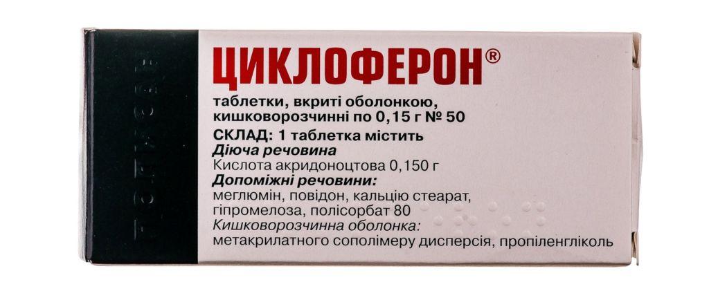 Препарат применяют в качестве иммуномодулирующего, противовирусного средства