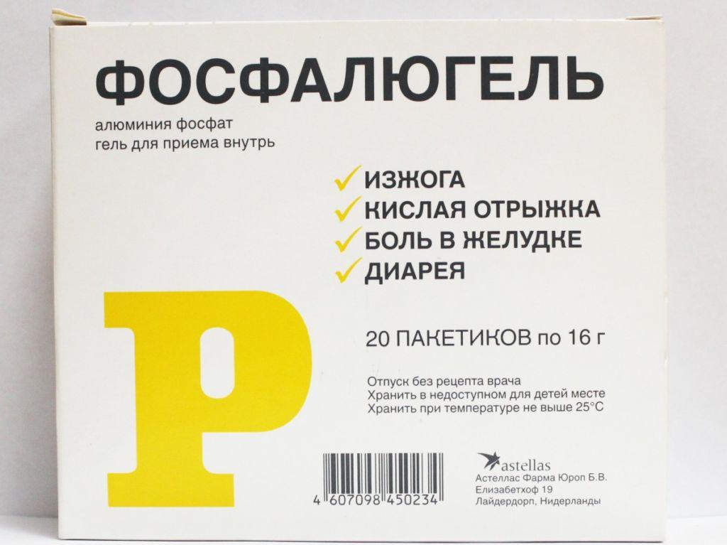 Фосфалюгель позволяет избавиться от поноса и рвоты, газообразования, очистить кишечник от вредных веществ