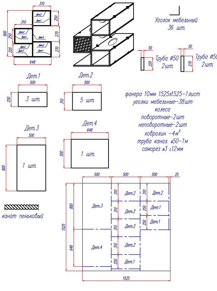 Схема для комплекса