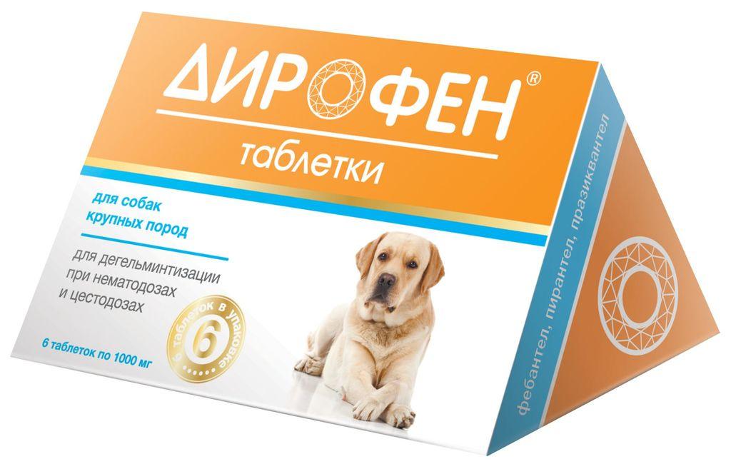 Дирофен для кошек и собак
