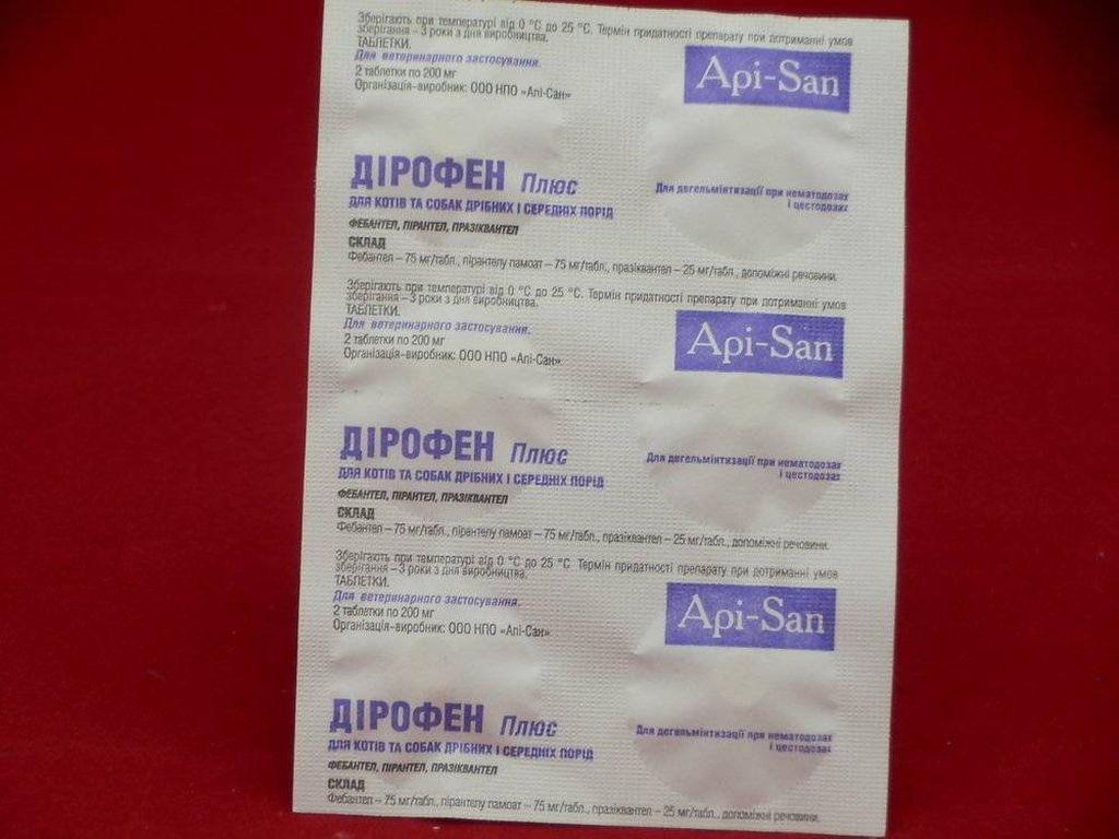 Дирофен выпускается в форме таблеток, суспензии и пасты