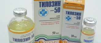 Тилозин 50