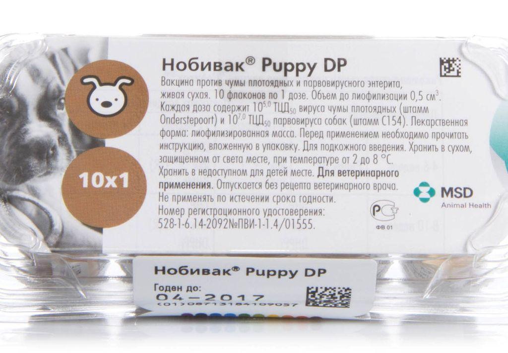 Нобивак паппи отпускается во всех ветеринарных аптеках без рецепта